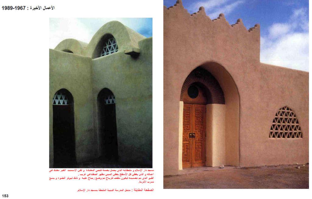 Hassan Fathi Retrospective